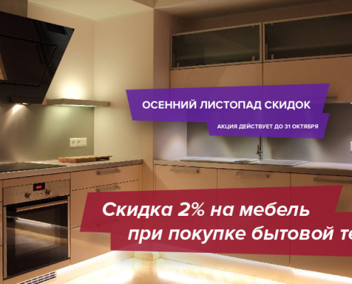 [завершено] За приобретённую кухню от 50 000 рублей