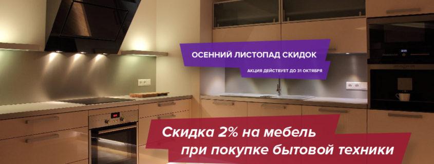 [завершено] Осенний листопад скидок на кухни