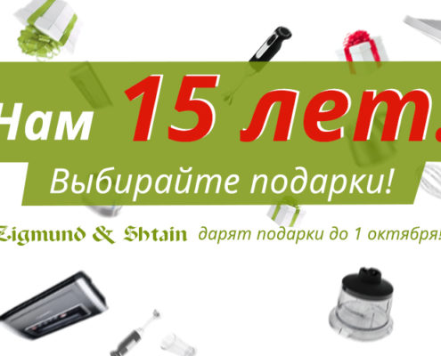 Zigmund & Shtain дарят подарки до 1 октября 2017