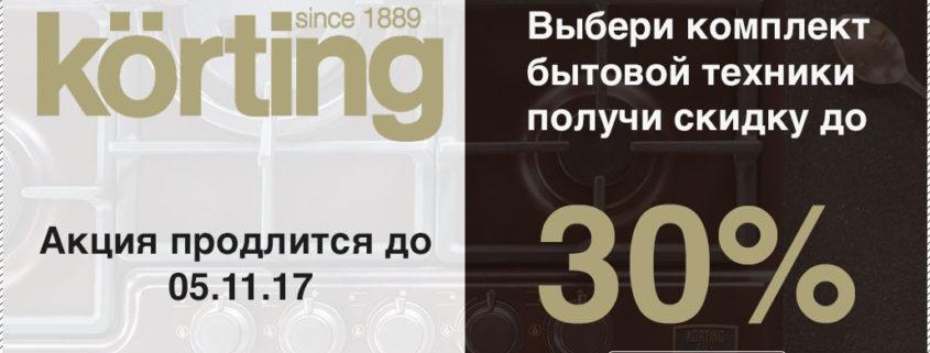 Korting дарит скидки до 05.11.17